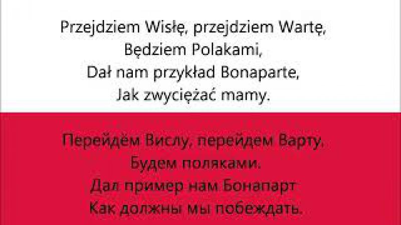 HYMN POLSKI Гимн Польши Ros Sub i POL sub