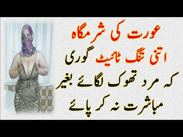 Sharmgah itni Tight keh mard nafs Ka Dakhol na kr paye شرمگاہ اتنی تنگ ٹائیٹ کہ مرد سیل ن