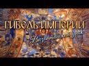Гибель империи. Византийский урок хорошее качество.