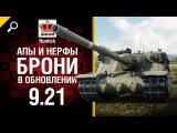 Апы и нерфы брони в обновлении 9.21 - Будь готов! - от Homish [World of Tanks].