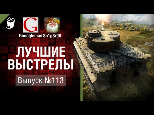Лучшие выстрелы №113 от Gooogleman и Sn1p3r90 World of Tanks