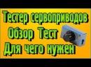 Тестер сервоприводов (Servo Tester) с Алиэкспресс – Обзор, тест, для чего нужен
