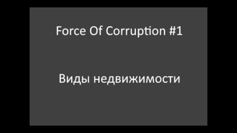 Force Of Corruption 1.5 (Remake) | Бизнесы
