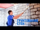 Грунтование стены перед оштукатуриванием