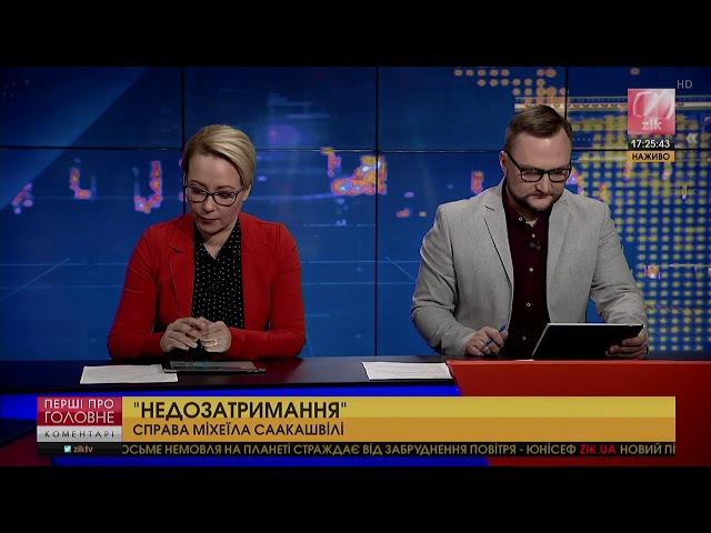Про розвиток скандалу з Саакашвілі - Сергій Таран, Василь Гацько, Георгій Мамка, ...