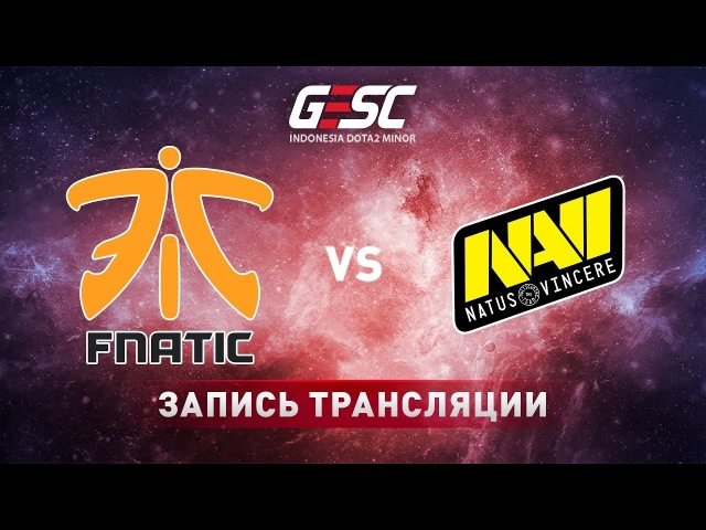 Fnatic vs Natus Vincere GESC Jakarta game 3 Adekvat LighTofHeaveN