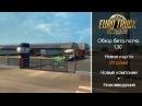 Euro Truck Simulator 2:обзор бета патча 1.30 (Новая карта Италии!/Новые компании+Нововведения)