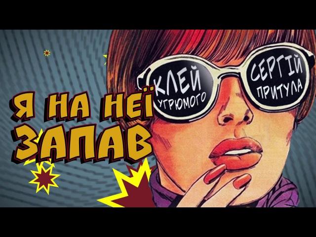 Клей Угрюмого feat. Сергій Притула - Я на неї запав