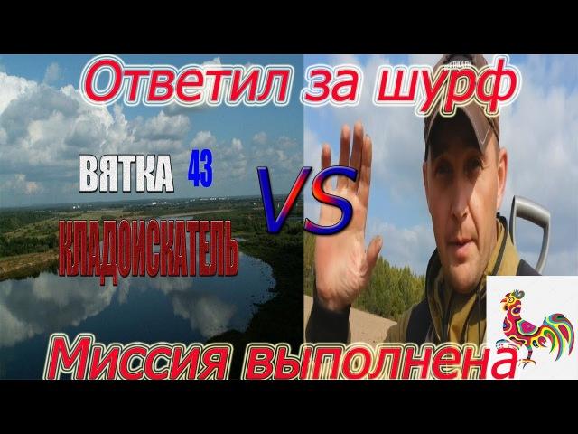 Дмитрий Мусихин ответил про шурф! Миссия выполнена!
