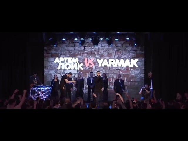 YARMAK - Лоик Лох!