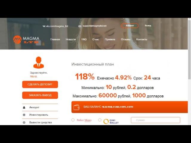Проверенный сайт по заработку 2018 magmaltd.net/?ref=PAHA