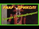 Фнаф - 5 ночей с Патимейкером Прикол по игре 5 ночей с фредди!Фнаф анимация!Фокси ...