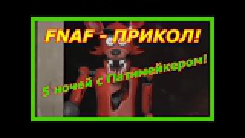 Фнаф - 5 ночей с Патимейкером (Прикол по игре 5 ночей с фредди!Фнаф анимация!Фокси ...
