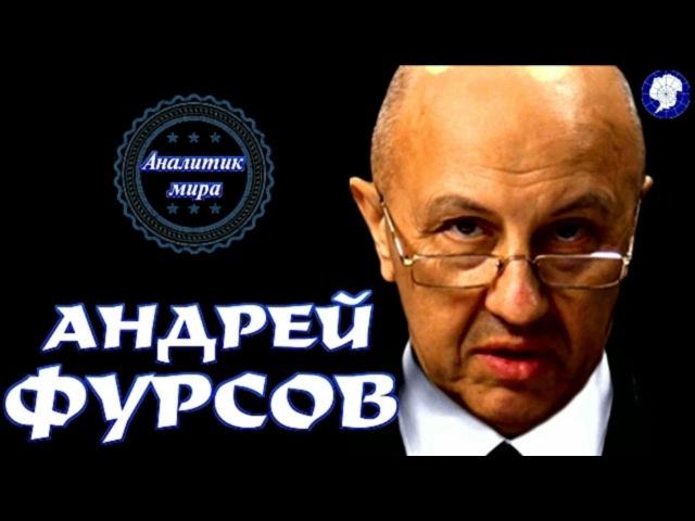 РЕАКЦИЯ на происходящее Андрей ФУРСОВ