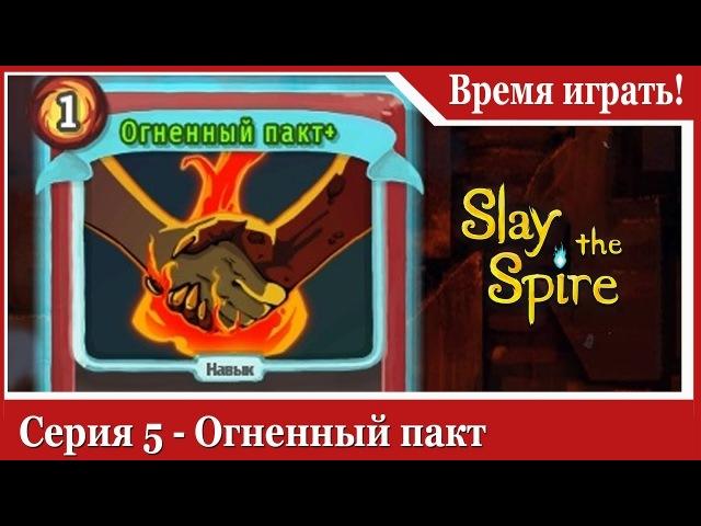 Прохождение Slay the Spire [5] Огненный пакт (на русском языке)