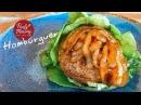 Hambúrguer Viver sem Trigo por Paula Martins