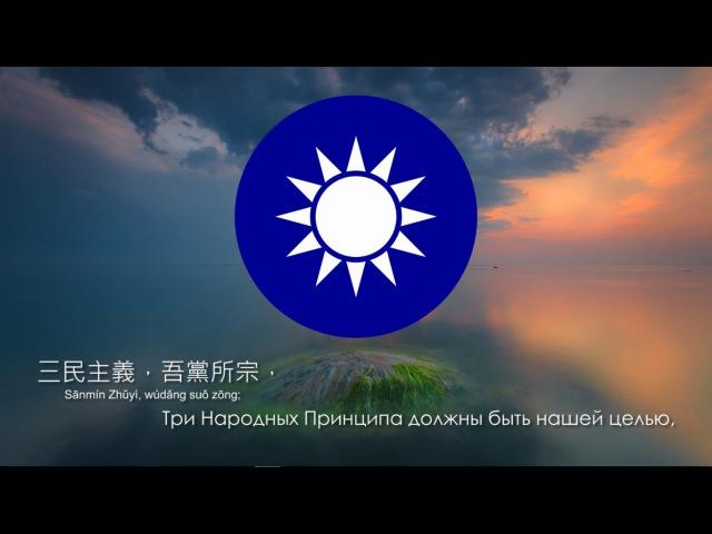 Гимн Китайской Республики - 中華民國國歌 (Гимн Китайской республики) [Русский перевод / Eng subs]