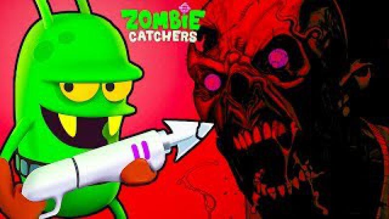 Zombie Catchers 7 поймал ЗОМБИ БОССа Игровой мультик про зомби апокалипсис Охотники на