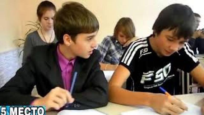 Топ 10 Приколов В Школе