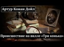 Артур Конан Дойл Происшествие на вилле Три конька Аудиокнига