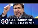 60 минут. Ток-шоу с Ольгой Скабеевой и Евгением Поповым от 20.10.17