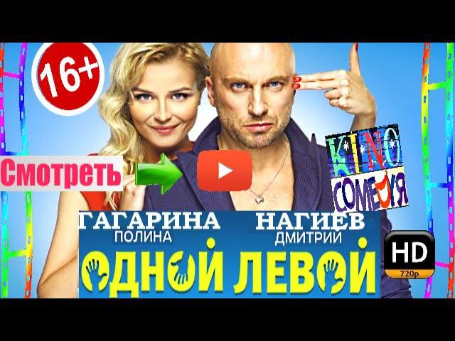 ОДНОЙ ЛЕВОЙ 2015 - смотреть фильм онлайн HD   Крутая новая русская комедия Одной левой