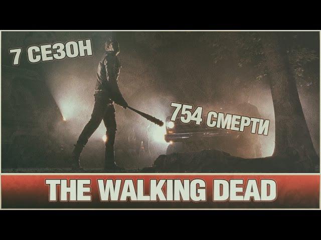 The Walking Dead Все смерти 7 сезона