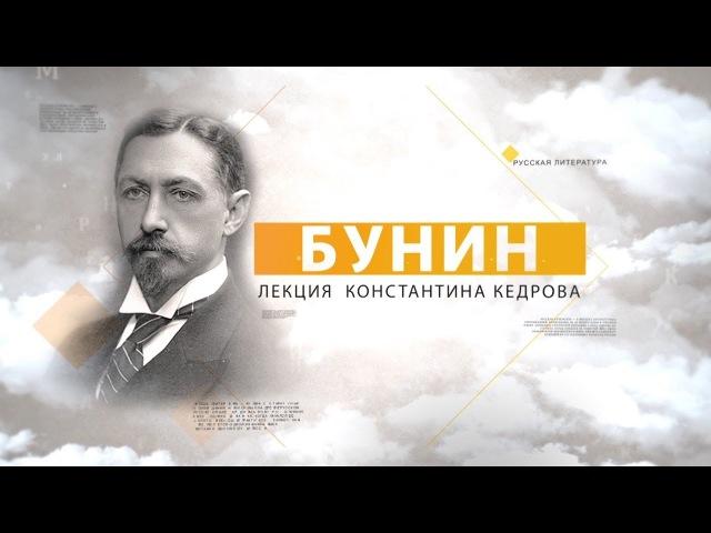 Бунин. Лекция Константина Кедрова