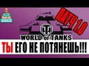 Пачт 1 0 World of Tanks Пинок под Зад Игрокам!