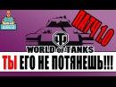 Пачт 1 0 World of Tanks Пинок под Зад Игрокам!