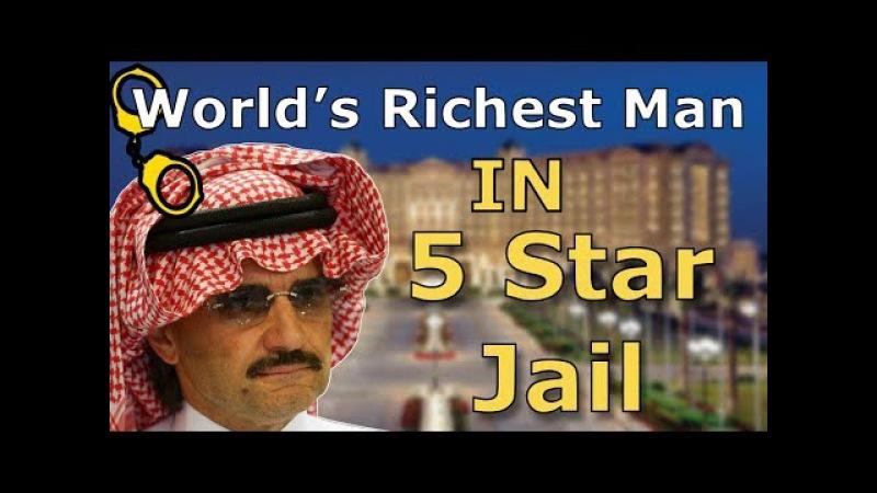 Worlds Richest Man In 5 Star Jail 2017 || Billionaire Alwaleed Bin Talal || 5 Star Jail ||