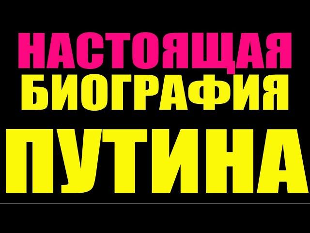 настоящая БИОГРАФИЯ ПУТИНА !