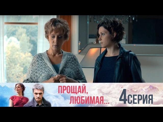 Прощай, любимая - Серия 4/ 2014 / Сериал / HD 1080p