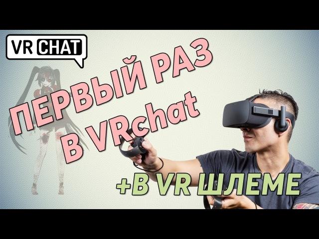 Первый раз в VRchat | Дал другу поиграть в шлеме виртуальной реальности