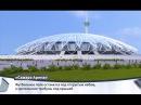«Самара Арена» Новый стадион ЧМ-2018 Технологии Телеканал Страна