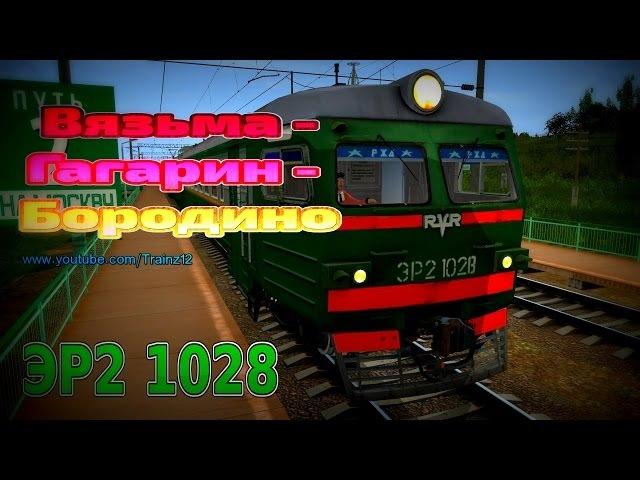 Вязьма - Гагарин - Бородино. ЭР2 1028 Trainz Simulator