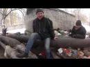 Бродяга Серёга - О тюрьме и жизни на улицемаленькое интервью