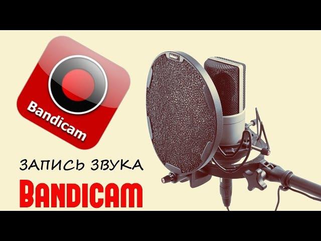 Как записывать звук в Bandicam. Как убрать шумы при записи звука Bandicam