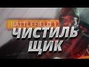 Чистильщик в battlefield 1 игровой монтаж весёлые моменты из игры