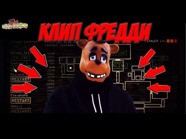 Аниматроник ФРЕДДИ читает рэп! Премьера клипа ПЯТЬ НОЧЕЙ С ФРЕДДИ!