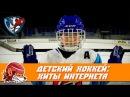 10 видео из детского хоккея, которые взорвали интернет