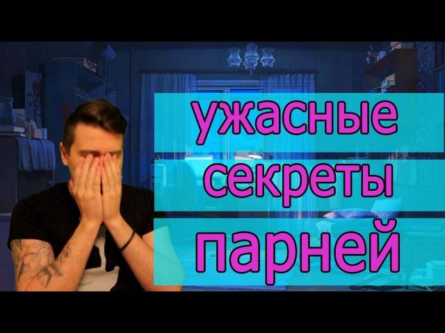 7 главных страхов парней ! Раскрываю секреты ! by Demidko