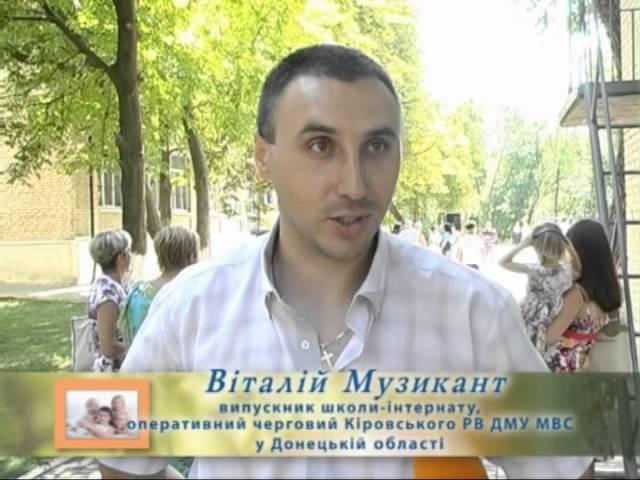 Встреча выпускников Амвросиевского интерната Сюжет 27 канала