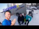 СНОУВЛОГ 3 - лысый из браззерс на снегоходе