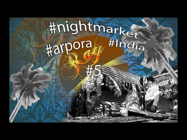 Night market in Arpora India - ночной рынок в Арпоре Индия
