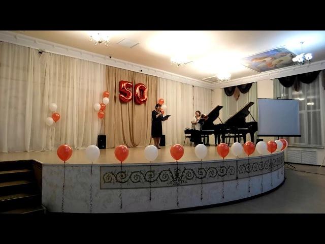 Нам 50 Поздравления от коллег из Кизела и Яйвы