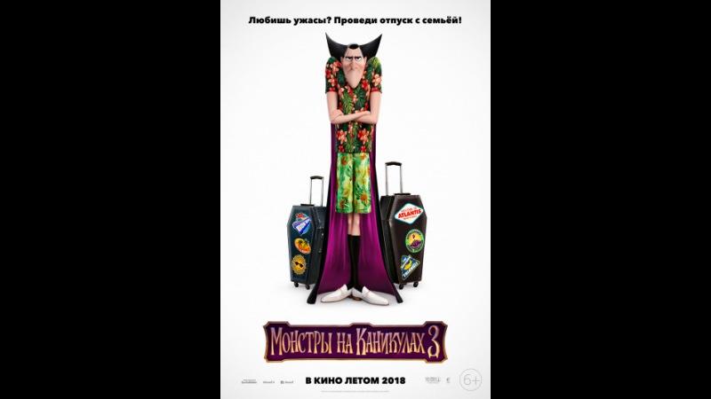 Монстры на каникулах 3 Море зовёт Hotel Transylvania 3 Summer Vacation 2018