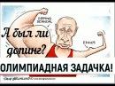 Олимпиадная задачка для России или допинговый скандал Родченкова