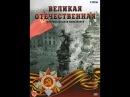 Великая Отечественная фильм 01 22 Июня 1941