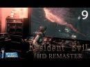 Resident Evil: HD Remaster - Подводная Братва 9